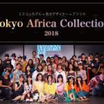 ファッションを通じて、アフリカの魅力を伝えたい!東京アフリカコレクションに込めた想い!