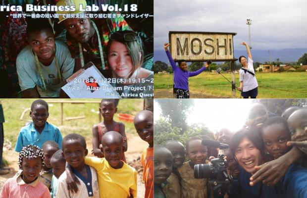 アフリカでのソーシャル活動事例を学ぼう!アフリカ関連イベント8選!(2月下旬編)