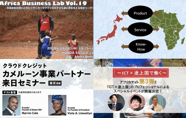 【追記】作って食べてアフリカ料理を体験!東京で開催されるアフリカ関連イベント12選!(3月下旬編)