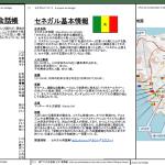 西アフリカ好きは必見!?日本初となるセネガルのガイドブックが電子書籍で登場!