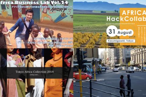 様々な角度からアフリカビジネスのチャンスを捉える!アフリカ関連イベント12選!(8月下旬編)
