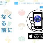 HISグループ、食品ロス解決アプリをリリース!購入金額の一部でアフリカに給食の寄付も!