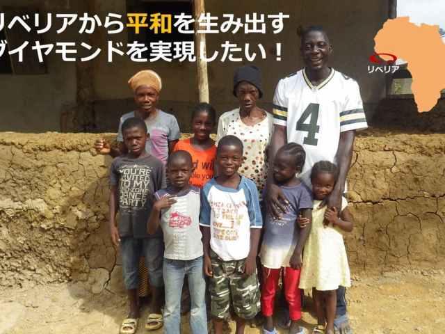リベリアから平和を生み出すダイヤモンドを実現を目指す!コーチングプログラムに挑戦!