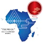 過去最多!TICAD7併催イベント「日本・アフリカビジネスEXPO」に157社・団体が参加へ!