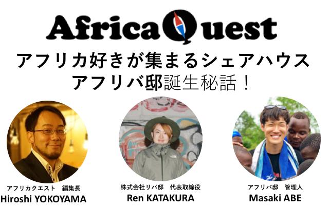 アフリカ好き必見!アフリバ邸オープン記念、リバ邸×アフリカクエスト対談トークを公開!
