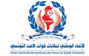 Des centaines des agents relevant de l'Union Nationale des Syndicats des Forces de Sureté Tunisienne ont observé un sit-in