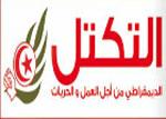 Le parti Ettakatol a a fait part sa grande déception par le verdict rendu par le tribunal militaire de Tunis