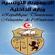Les ministères tunisiens