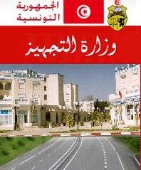 Le projet de réalisation du Règlement Général de la Construction en Tunisie vient d'être lancé