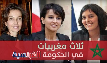 (+التعريف).من هن المغربيات الثلاث في الحكومة الفرنسية؟؟