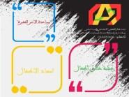 مساعدة الأيتام والأرامل و حملة ختان أطفال  في حفل  من تنظيم جمعية أيت ملول للأعمال الإجتماعية