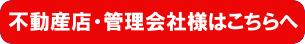 fudousan_form