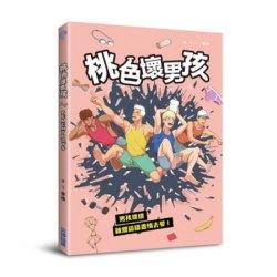 酷書籍:《桃色壞男孩》首本同名創作圖文書