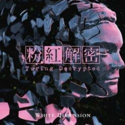 酷影音:香港樂團White Dimension 新歌向電腦之父圖靈致敬