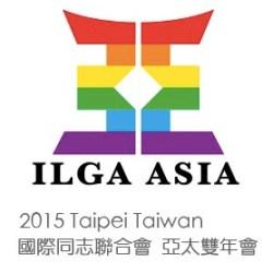 酷新聞:台灣舉辦亞洲最大同志國際會議 2015ILGA-Asia Conference