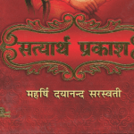 Satyarth Prakash (Hindi)