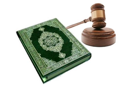 Logo Hukum Syariah Islam
