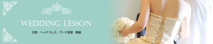 名古屋ウェディング教室weddinglesson