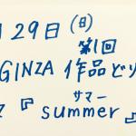 「air-GINZA作品撮り大会」という、全員での初の試み。