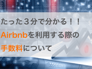 Airbnbの手数料