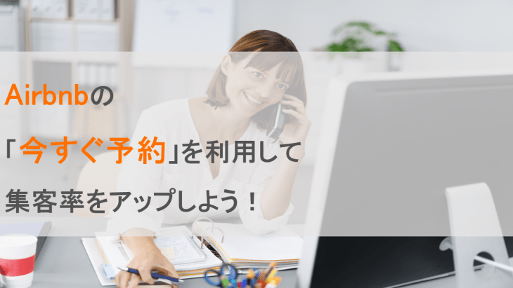 Airbnbの「今すぐ予約」を利用して集客率をアップしよう!