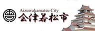 会津若松市公式バナー(内部用)