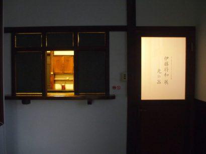 《伊藤将和展 光の器》展示会場 旧黒河内医院