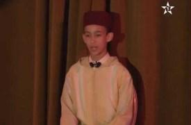 ولي العهد الأمير مولاي الحسن الثالث يتلو ما تيسر من القرآن الكريم