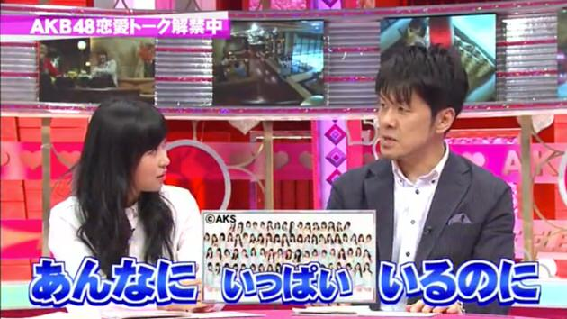 恋愛総選挙「AKB恋愛解禁!」_0035