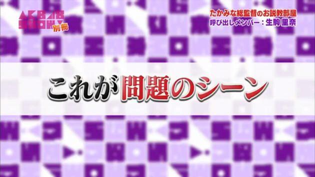 乃木坂46SHOW!140419_sekkyo_05