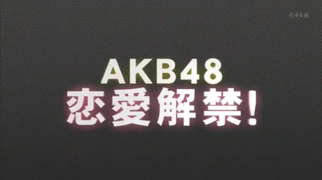 恋愛総選挙「AKB恋愛解禁!」_0001