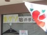 広栄堂(秋田市南通みその町)