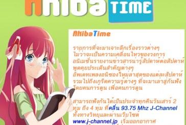 Akibatime รายการอมิเมะ โดยคนการ์ตูน เพื่อคนการ์ตูนจ้า