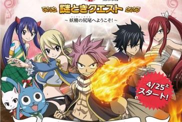 Fairy Tail ก็กำลังจะมีอีเว้นท์ Real Escape!
