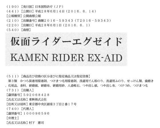 仮面ライダーエグゼイドの画像 p1_18