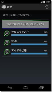 Screenshot_2015-06-18-01-07-11