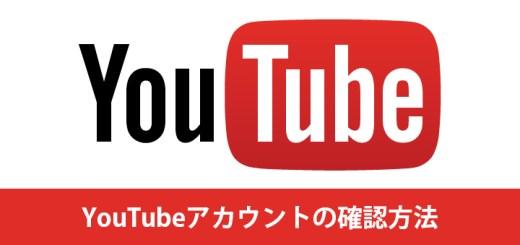 YouTubeアカウントの確認方法