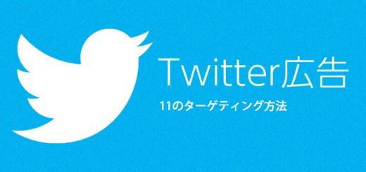 セルフサービス式Twitter広告で可能な11のターゲティング方法