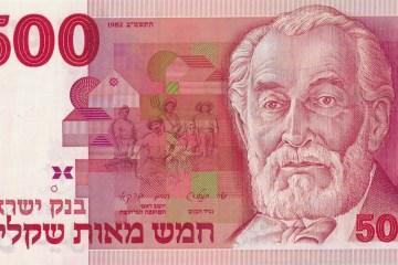 Israel 500 Shekels 1982 Edmond de Rothschild