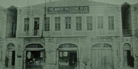 البنك الأنجلو فلسطيني ودوره الاستعماري