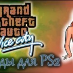 Коды Vice City для PS2