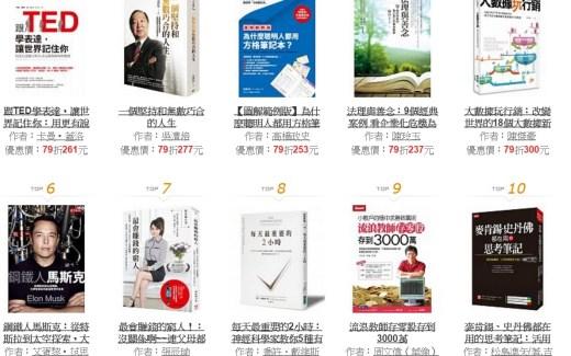 博客來暢銷榜(30日)