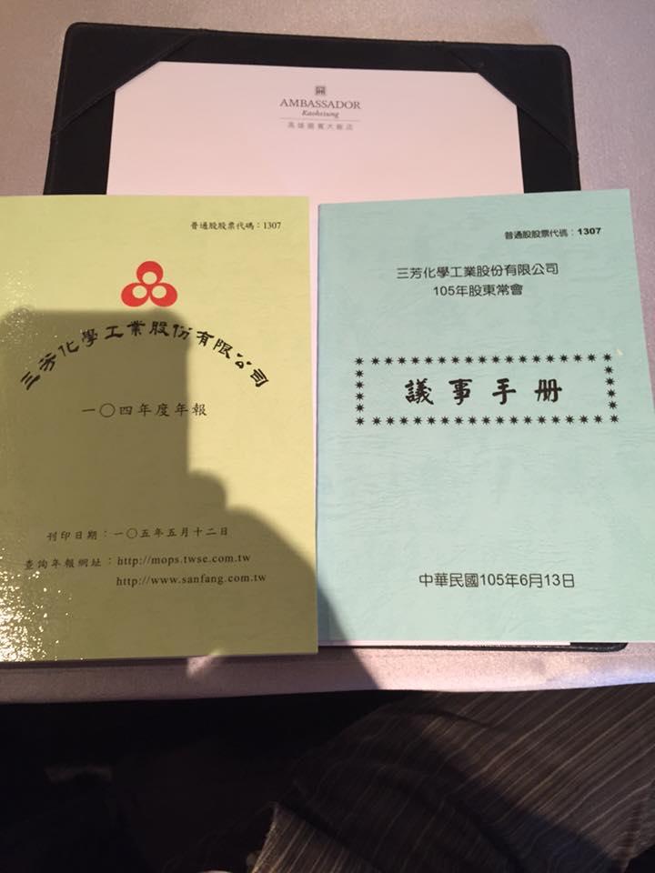 三芳股東會資料