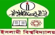 Islamic University Kushtia Fazil Result 2014 www.iu.ac.bd