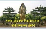 Begum Rokeya University Admission Result & Seat Plan 2016-17