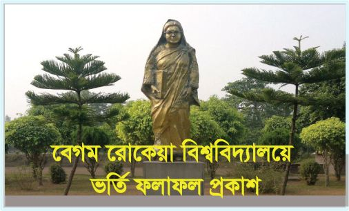 Begum Rokeya University Admission Result & Seat Plan 2016-17