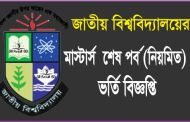 NU Masters Final Year Admission Notice 2015-2016