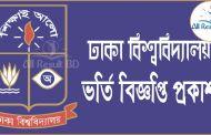 Dhaka University Admission Test Notice 2016-17 www.du.ac.bd