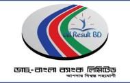 Dutch Bangla Bank Ltd Probationary Officer Job Circular 2016