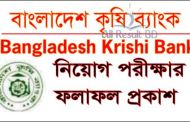 Bangladesh Krishi Bank Exam Date, Admit Card, Result 2016